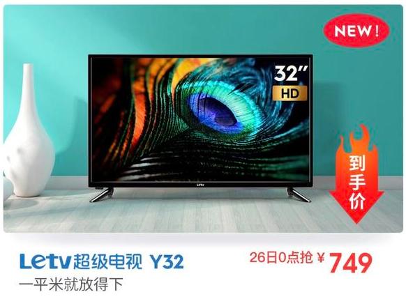 乐融Letv超级电视 32英寸新品悄然改变行业格局
