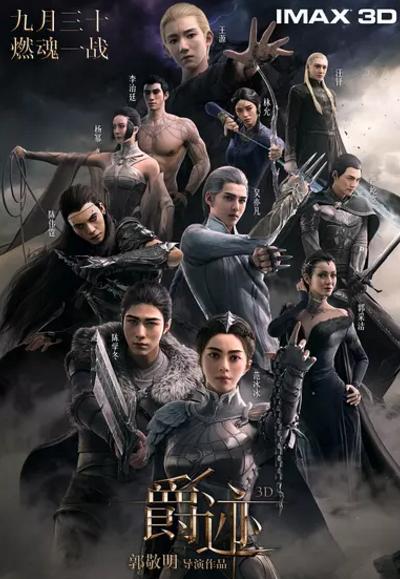 《爵迹》高清版智能电视资源,吴亦凡范冰冰上演诸神之战