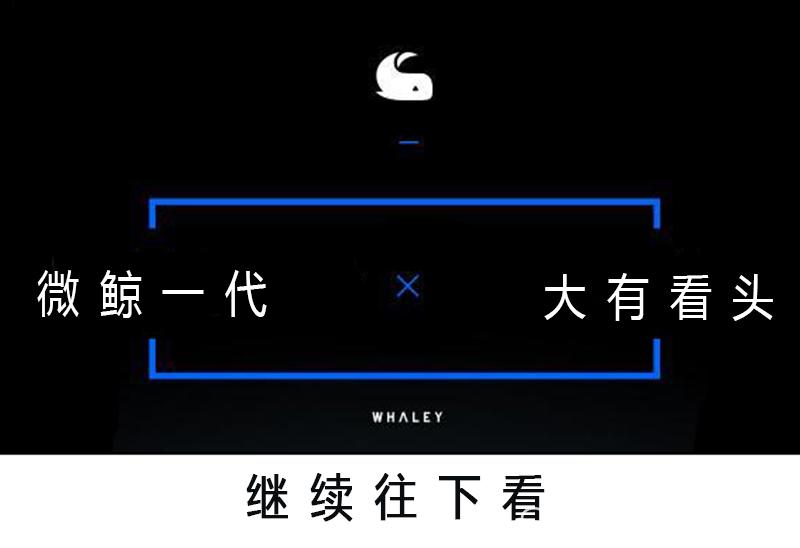 微鲸WUI成智能电视界的IOS,带你体验真正的快无止境