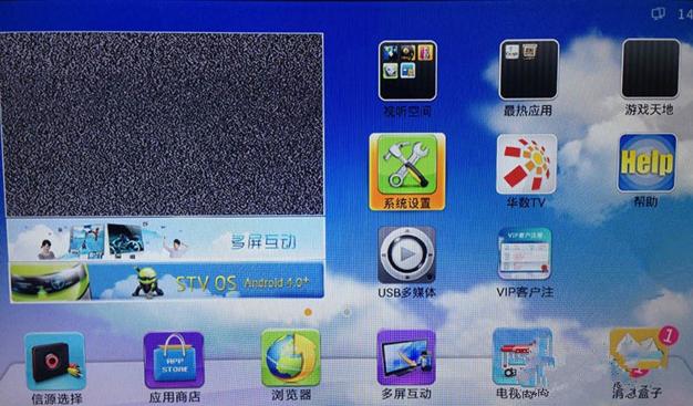 四步操作轻松完成TCL智能电视如何查看IP