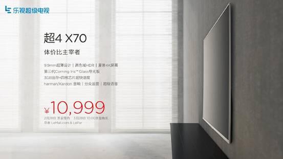 """乐视""""春天的故事""""发布会新品亮相,超4 X70震撼登场"""