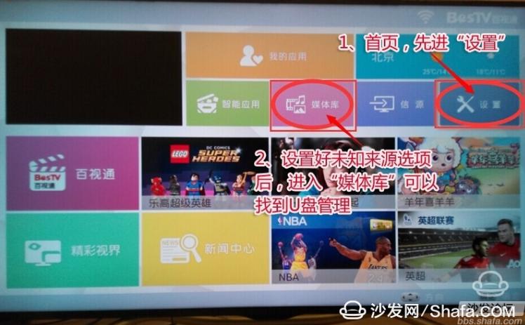 夏普LCD-60SU870A通过U盘安装第三方应用