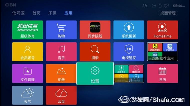 乐视 X60S通过U盘安装第三方应用