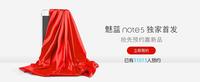 1099元预约 魅蓝Note 5证件照曝光
