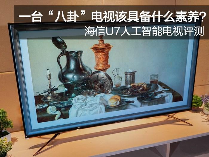海信U7人工智能电视评测