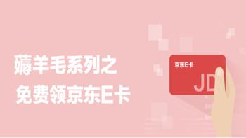 【薅羊毛系列】全民分享墙裂来袭! 京东E卡分享拿!周周惊喜!