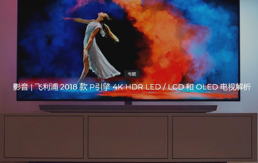 飞利浦 2018 款 P引擎 4K HDR LED / LCD 和 OLED 电视解析