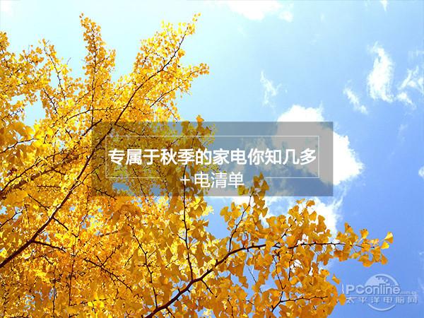 +电清单:秋风起,专属于秋季的家电你知几多?