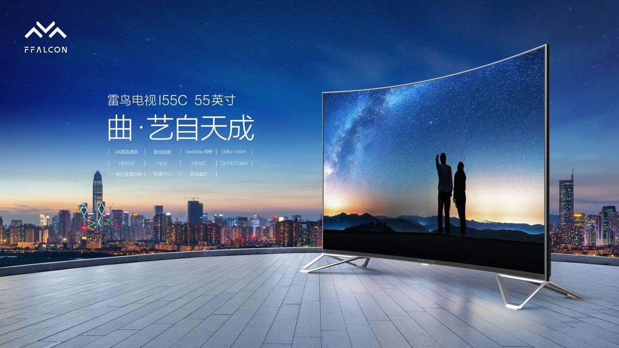 小测雷鸟I55C~或许是3K价位最好的电视