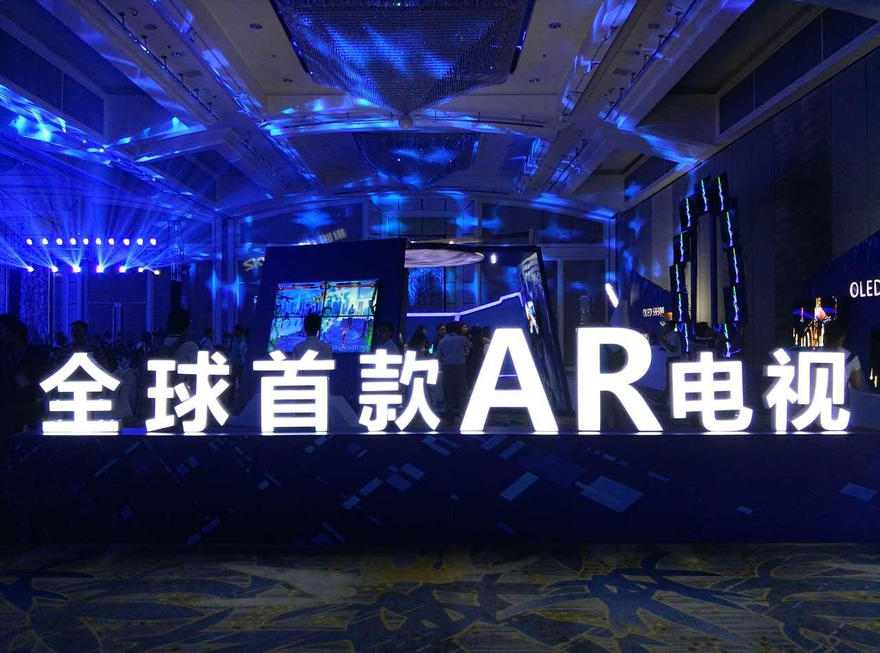 电视界黑科技 带您解读全球首台AR电视