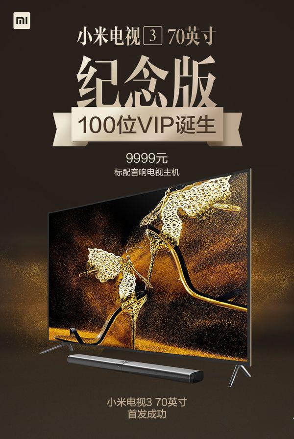 小米电视3 70英寸纪念版首发成功 正式版即将开卖