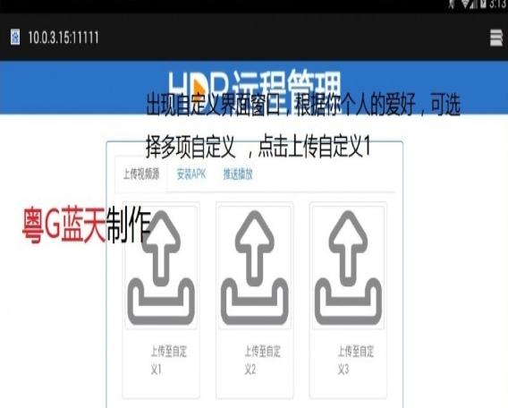 【安卓模拟器】HDP、VST全聚合添加自定义节目源教程