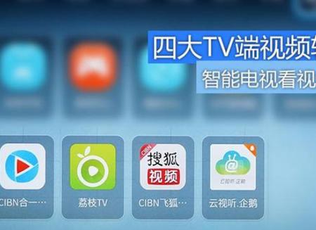 四大TV视频软件横向对比!看看哪款软件更好?