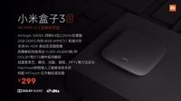 小米盒子3s震撼发布 299元加量不加价