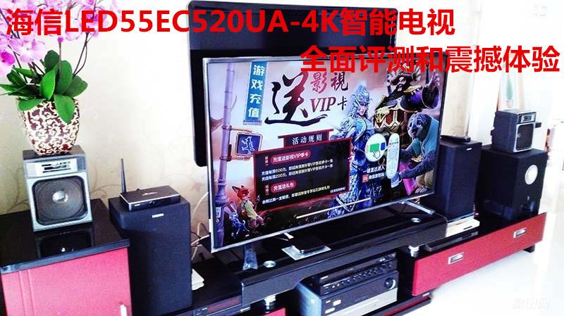 海信led55ec520ua-4k智能电视全面评测和震撼体验