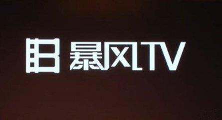 """暴风TV新品""""超体电视""""设计图曝光!尽然也是分体式"""