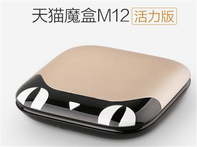 【沙发测评组】天猫魔盒M12活力版首发评测 高性价比土豪金