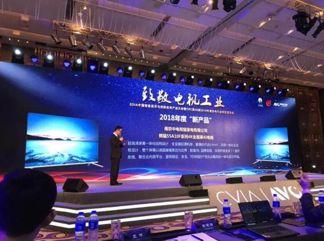 熊猫电视4K全面屏AI电视拿下2018创新产品奖