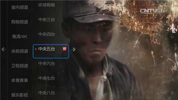 天猫魔盒T17怎么看电视直播?五款高清稳定直播软件推荐