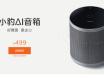 499元小豹AI音箱发布,内置区块链技术