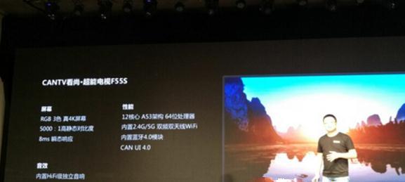 超广视角真4K屏幕有木有?CANTV看尚55寸超能电视上线