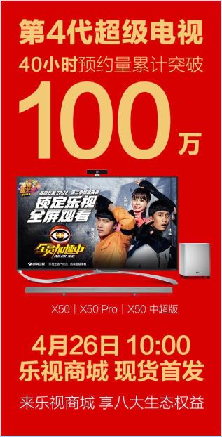 乐视超4 X50 预约量40小时超100万 4月26日开售