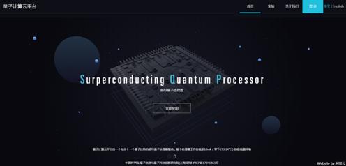 突破!中科院阿里云发布国内首个超导量子处理器