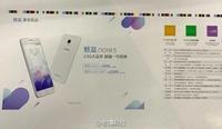 2.5GB内存起步 魅蓝Note5系列海报泄露