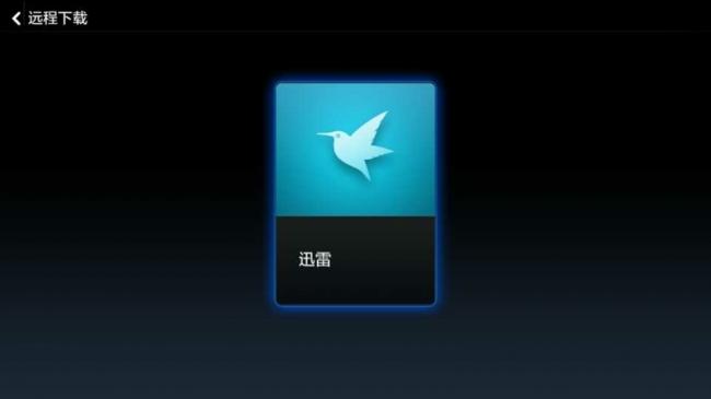 【实用教程】小米盒子如何使用迅雷远程下载?