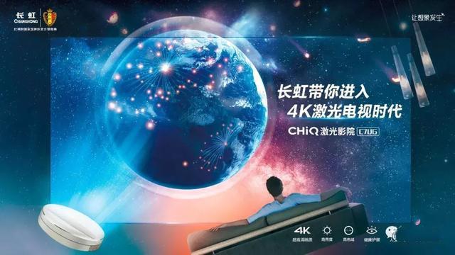 激光电视急速放量,长虹引爆4K、三色、全面屏高端市场
