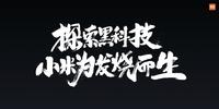 探索黑科技 小米Note2+小米MIX正式发布