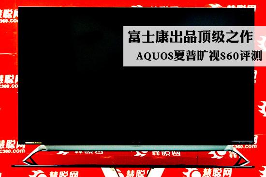 富士康出品顶级之作 AQUOS夏普旷视S60评测
