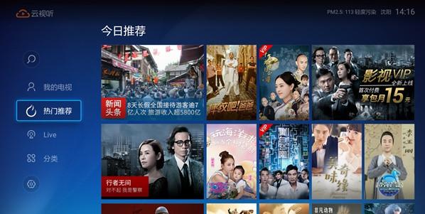 电视猫(云视听MoreTV)正规化后,完美呈现都有哪些大变化?