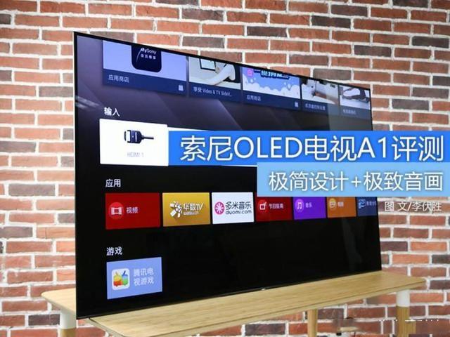 目前最值得买的OLED电视 索尼A1电视评测