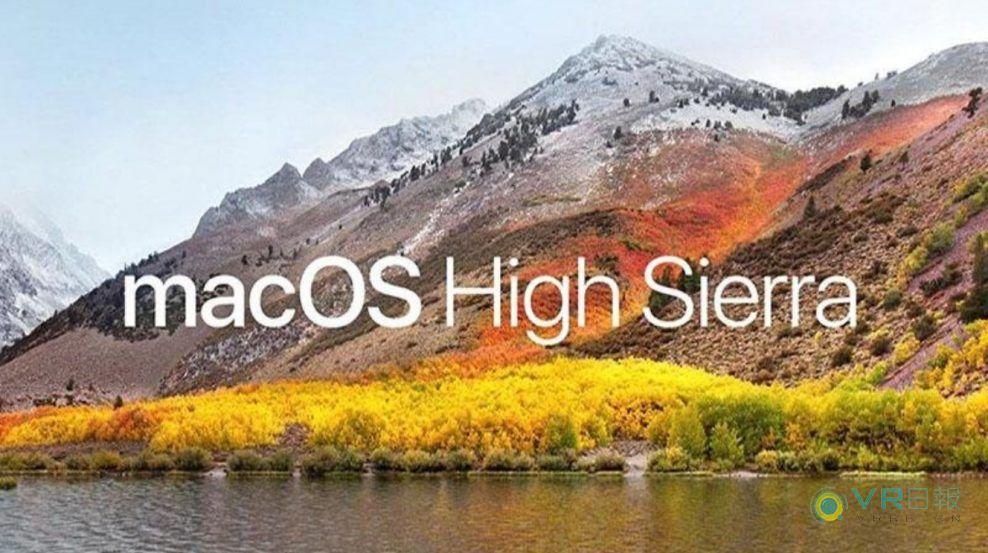 苹果正式推送macOS High Sierra更新 开始支持VR