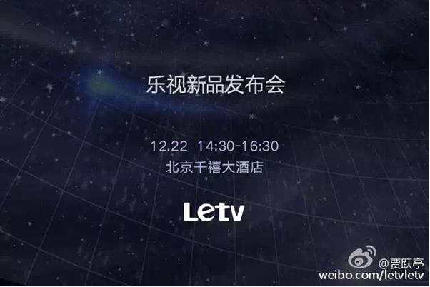 """""""超曲速"""" 乐视新超级电视12月22日下午发布"""