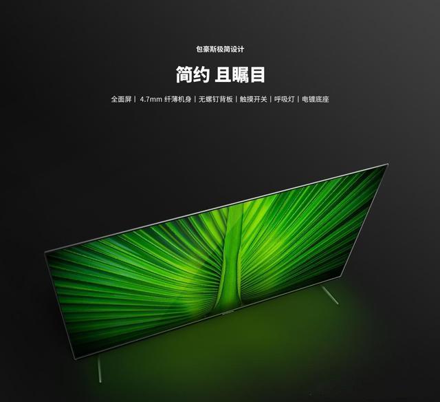 创维OLED电视S8A:全面绽放 一览无遗