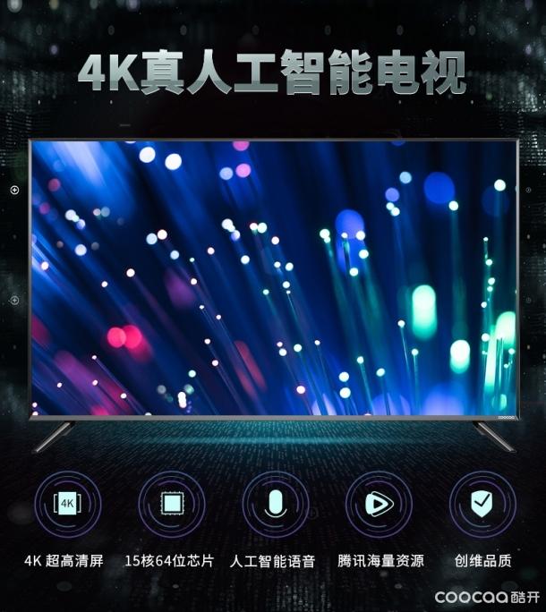 异常聪明智商高,酷开5A人工智能电视重磅发布