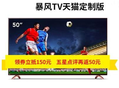 性价比直击乐视TV,50吋天猫定制版电视4.25独家首发
