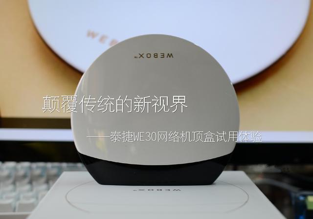 颠覆传统的新视界——泰捷WE30网络机顶盒体验