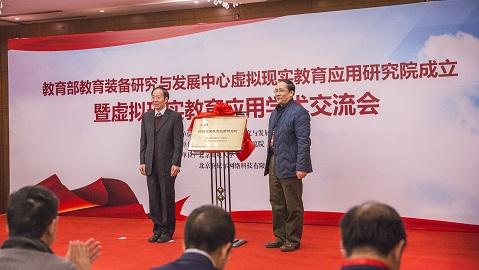 教育部教育装备研究与发展中心虚拟现实教育应用研究院在京成立