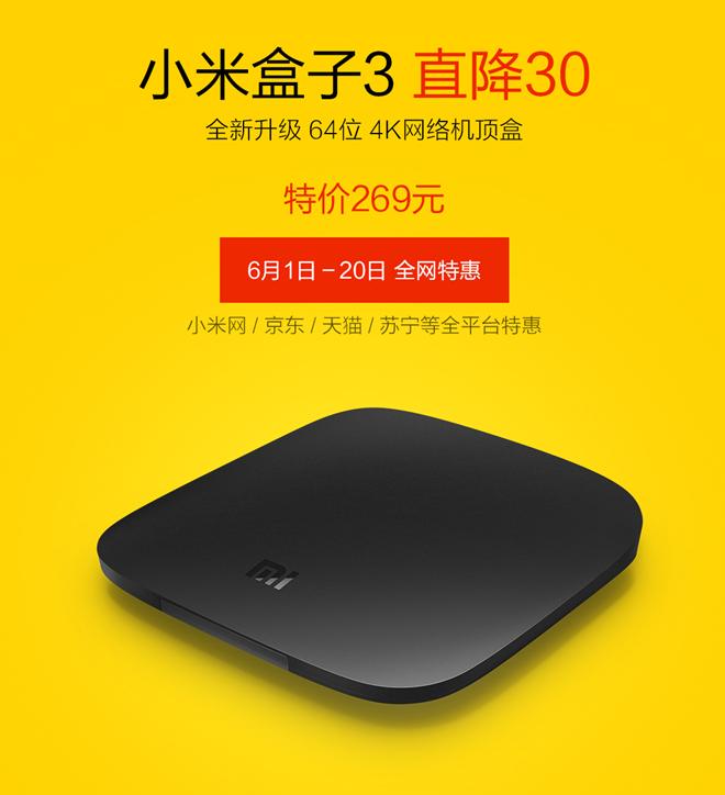小米盒子3首次直降10% 庆祝电视终端用户突破1500万台