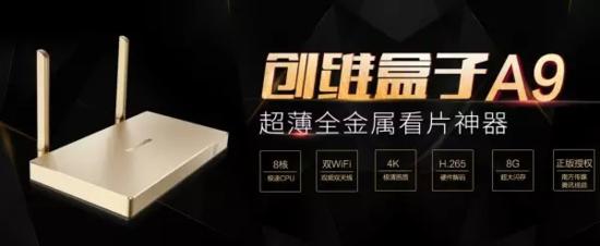 创维推首款超薄全金属盒子 强化良性价值链循环