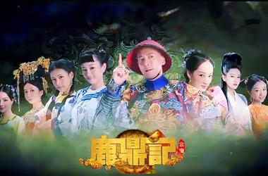 智能电视怎么免费收看电视剧《鹿鼎记韩栋版》