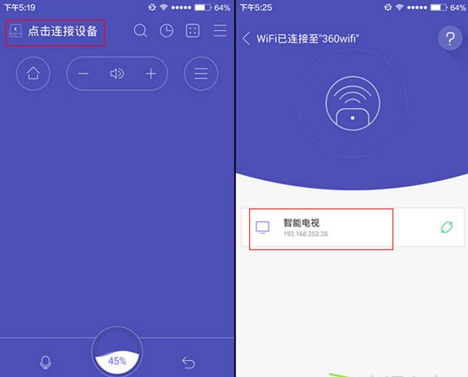 创维搜狐盒子S1通过手机端安装电视直播软件