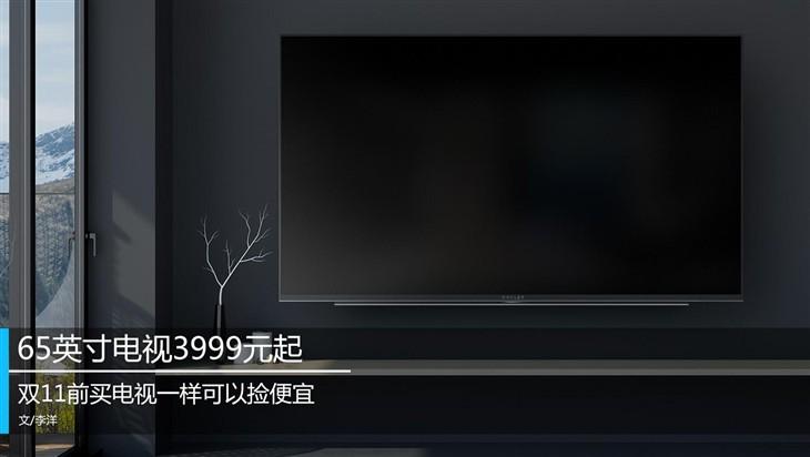 65吋3999元起 双11前买电视也能捡便宜
