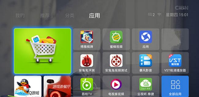 创维miniQ 通过本地下载,安装应用软件【教程】