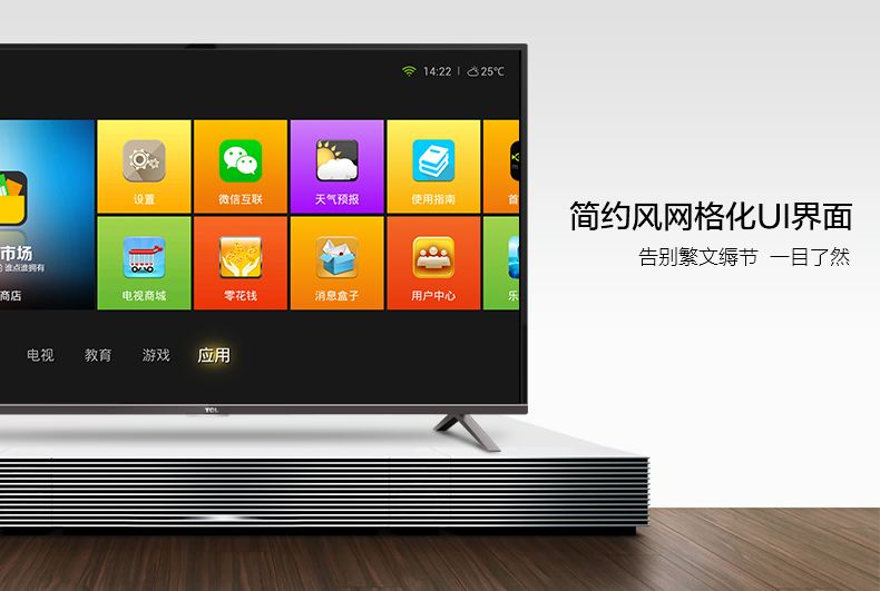 TCL电视D43A620U通过U盘安装第三方应用教程