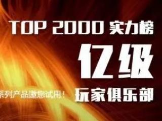 QuestMobile2016秋季盘点 带你纵横中国移动互联网 !