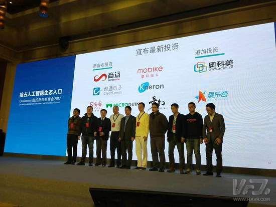 高通宣布投资商汤科技、奇幻科技等9家中国公司